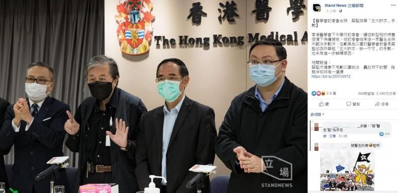 香港醫學會前會長蔡堅(左二)在防疫記者會戴「黑口罩」,比出「五大訴求、缺一不可」的手勢,砲轟港府不封關,香港網友大讚。(圖擷取自臉書_立場新聞)