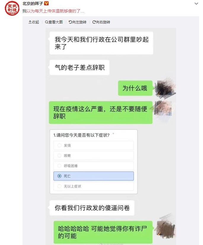 有中國網友在微博上PO出一張對話截圖,從對話能看到,該名網友的朋友公司的健康檢核問卷第1題「請問您今天是否有以下症狀?」的回答選項中,除了「發燒」、「咳嗽」、「呼吸困難」,竟出現「死亡」。(圖擷取自微博)