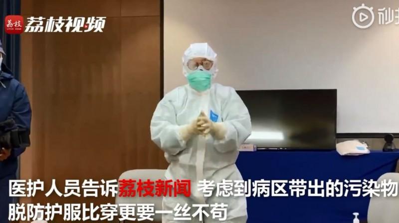 近日湖北一名醫護人員在影片中展示了醫護工作人員穿脫全套防護衣的過程,並表示脫防護衣比穿上的要求更加嚴謹。 (圖擷取自微博)