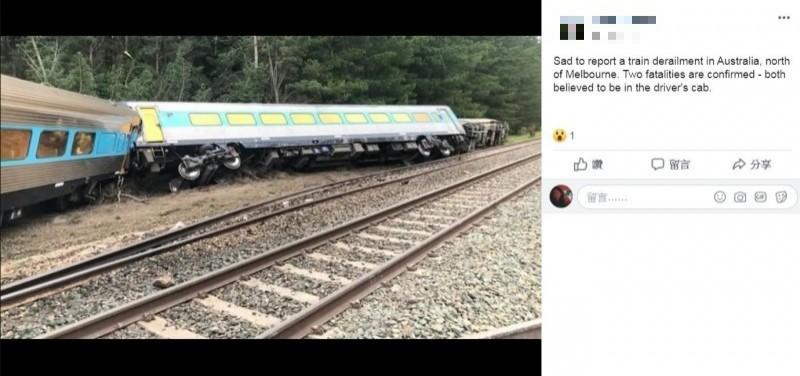 澳洲今(20)日當地晚間7時50分(台灣時間下午4時50分)驚傳一輛雪梨─墨爾本之間的快速列車脫軌,造成2人死亡、多人輕重傷。(圖取自臉書)