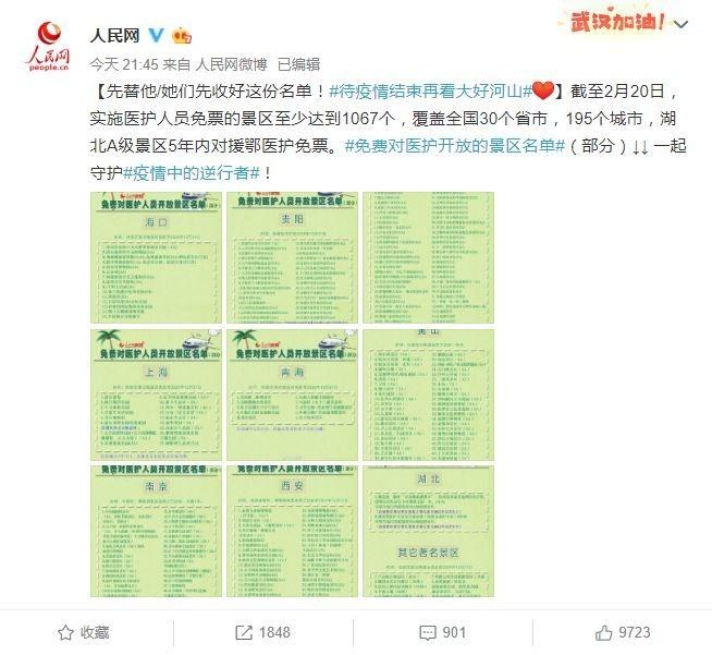 中國新型冠狀病毒(COVID-19,下稱武漢肺炎)疫情蔓延全球,中國境內已有7萬多人確診、2000多人死亡,但疫情延燒之際,中國官方計畫在疫情結束後對醫護人員免費開放「免費風景區」,意外引發中國網友熱議。(圖擷取自微博)