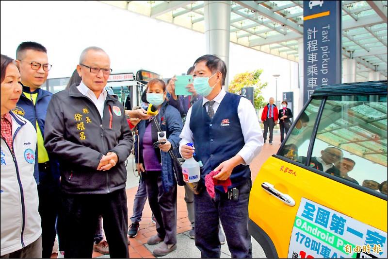 苗栗縣長徐耀昌(中)昨到高鐵苗栗站視察計程車的防疫作為,包括每日進行三次全車消毒等措施。