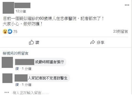 劉男PO在臉書的不實訊息。(記者 邱俊福翻攝)