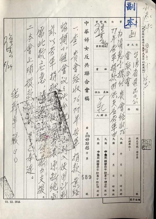 黨產會在婦聯會所發出公文稿發現,婦聯會直到1991年都在還向台灣省進出口公會聯合會討勞軍捐,質疑受捐贈者向捐贈者催繳怎會是自由樂捐。(記者陳鈺馥翻攝)