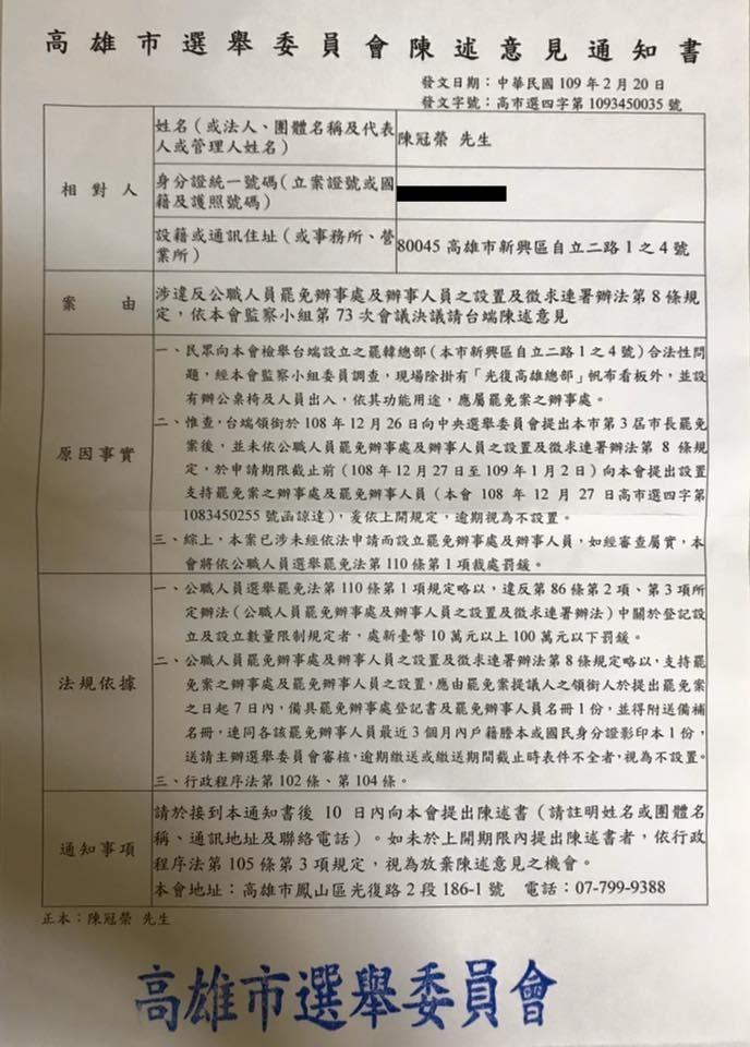 高雄市選委會來函,指光復高雄總部違法設立,將裁處10萬元以上、100萬元以下罰鍰。(記者葛祐豪翻攝)