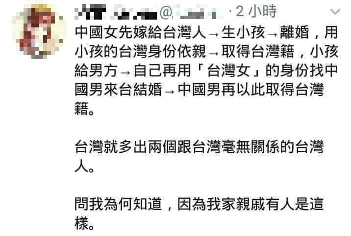 推特網友表示,中國女先嫁給台灣人,雙方生子利用孩子的台灣身分取得台灣籍,再嫁1名中國男,讓中國男取得台灣國籍。(圖取自推特)