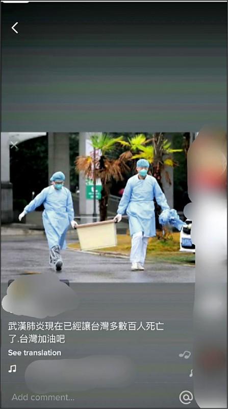 國中少女,上月底在抖音APP上PO文「武漢肺炎現在已經讓台灣多數百人死亡了,台灣加油吧」等不實訊息。(記者邱俊福翻攝)