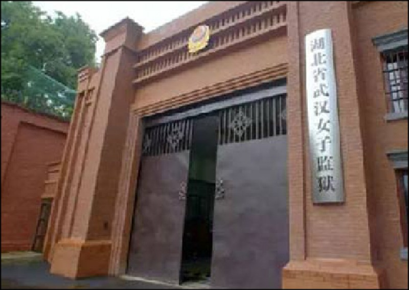 中國湖北省武漢市女子監獄爆發群聚感染,督導不周的監獄長已被免職下台。(取自網路)