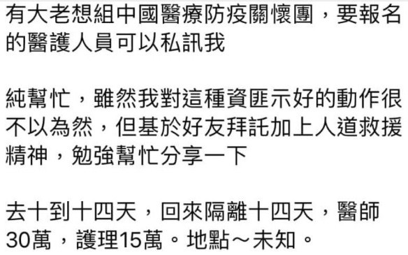 近期在多處醫師社群流傳一則訊息指出,有大老想組中國醫療防疫關懷團。(圖擷自臉書)