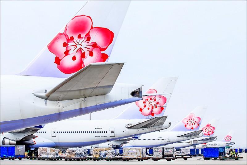 日本、韓國武漢肺炎疫情逐日升溫後,搭機人數迅速減少,中華航空表示,航班狀況會依據訂位狀況隨時調整。(資料照,中華航空提供)