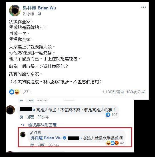 吳祥輝嗆高雄人水準差,引發網友議論。(記者王榮祥翻攝)