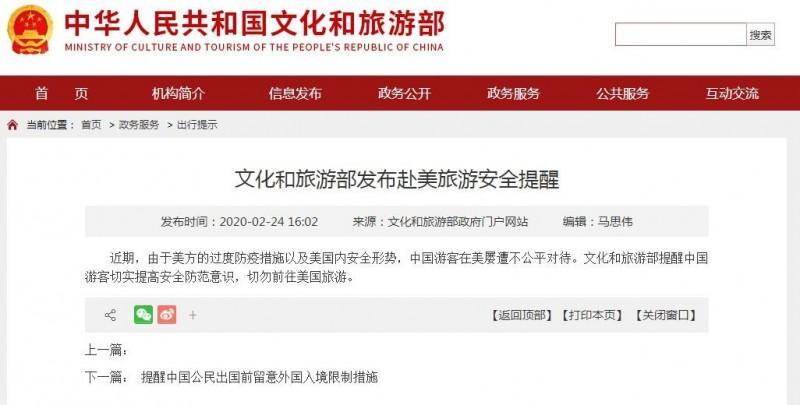 中國指稱,美國過度防疫措施加上中國遊客在美國屢屢受到不公平對待,提醒中國人別去美國旅遊。(圖擷自中共文旅部官網)