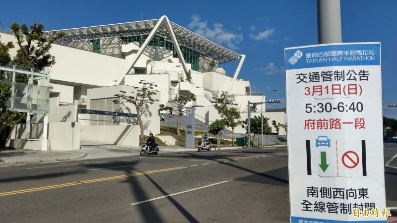 台南古都國際半程馬拉松預定3月1日舉辦。(資料照)
