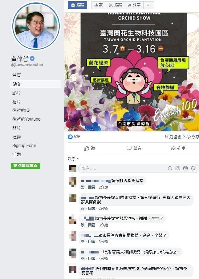 不少網友湧入台南市長黃偉哲臉書留言,呼籲他停辦古都馬拉松比賽。(圖擷取自黃偉哲臉書)