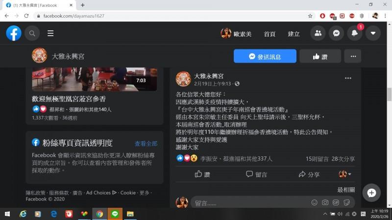 大雅永興宮從善如流,取消4月5日的南巡會香遶境活動。(擷取自網路)