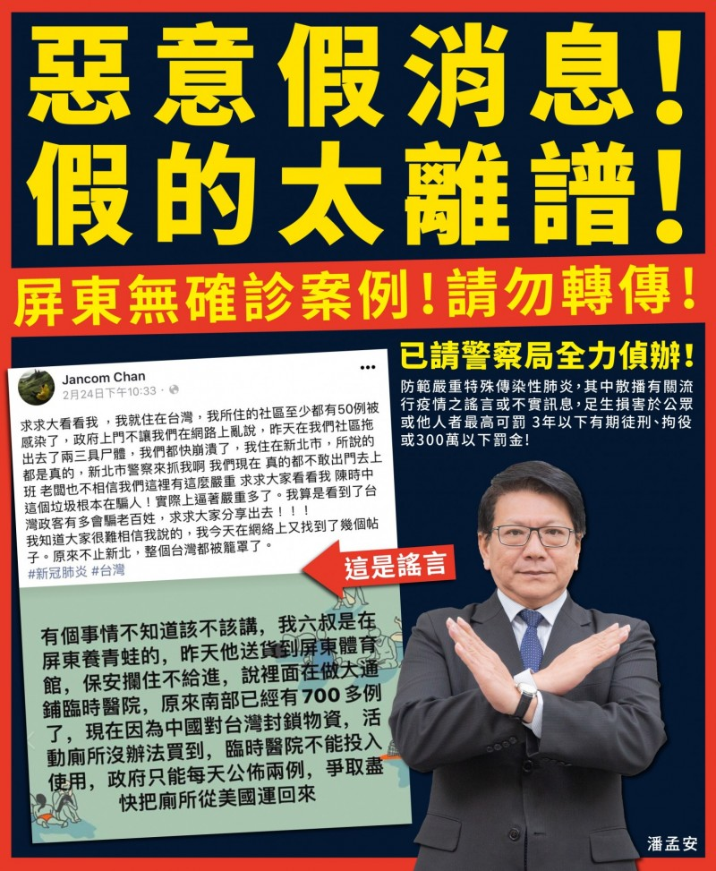 屏東縣長潘孟安表示,針對假消息已請警察局全力偵辦中。(圖擷取自潘孟安臉書)
