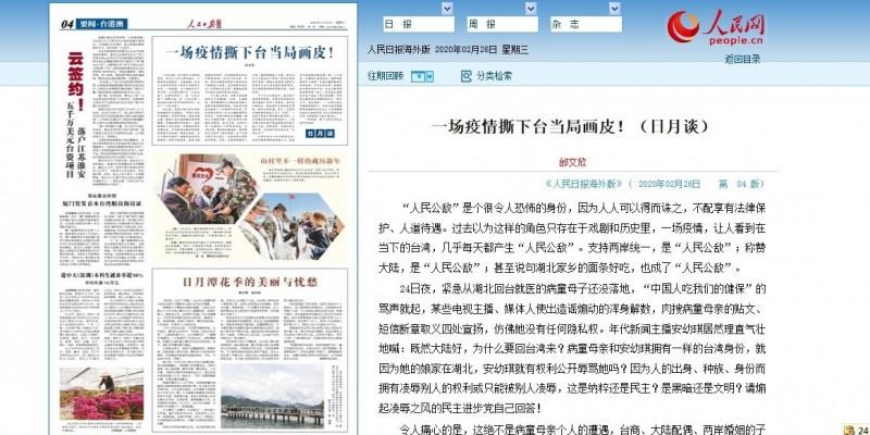 中國官媒「人民日報」海外版,今天撰文批評6名台灣名嘴與主播。(圖擷取自網路)
