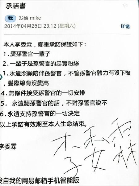 李委霖曾寫愛情承諾書給孫一鳴。(資料照,記者余瑞仁翻攝)