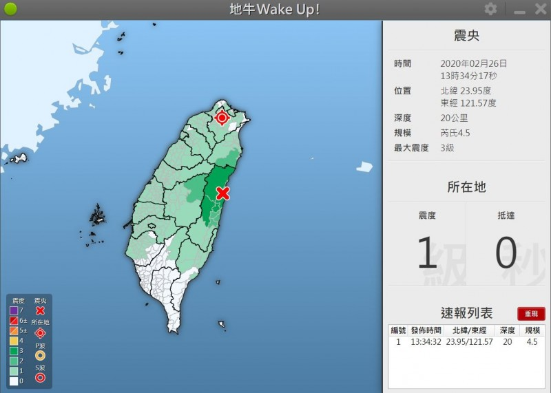 花蓮今(26日)下午1點34分發生規模4.5地震。(圖擷自地牛Wake Up!)