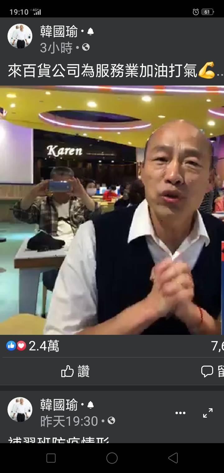 台北市防疫一級開設,韓國瑜表示:「慢了我們1個多月了」。(擷取自韓國瑜臉書)