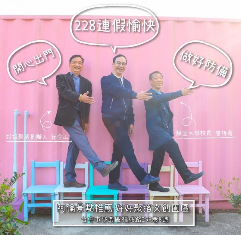 朱立倫「228連假愉快」 陳柏惟:你國民黨是在愉快甚麼?