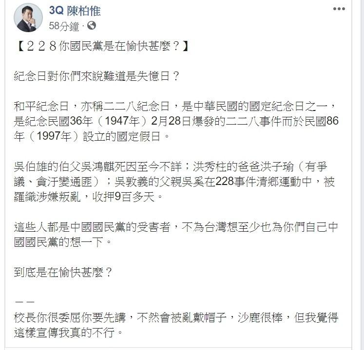 陳柏惟今晚在臉書發文痛批朱立倫。(記者吳書緯翻攝)