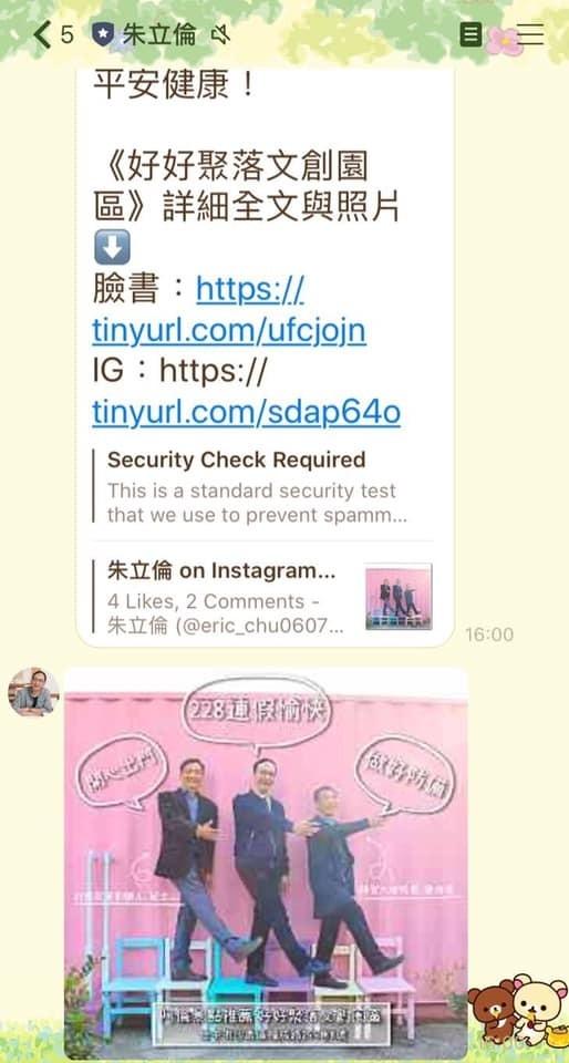 雖然社群網站上的圖片已經撤下,但Line官方帳號的推送無法收回。(記者吳書緯翻攝)