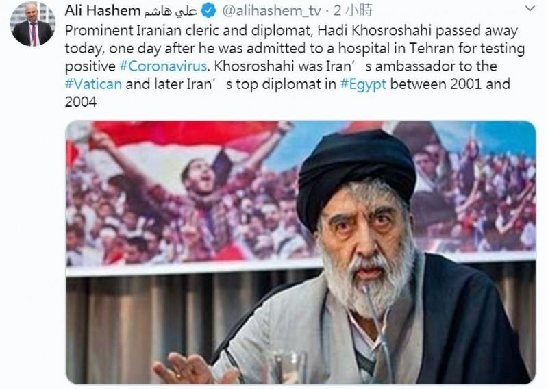 前伊朗駐梵蒂岡大使哈迪·霍斯羅沙希(Hadi Khosroshahi)也因確診後不幸病逝,享壽81歲。(圖擷取自推特)