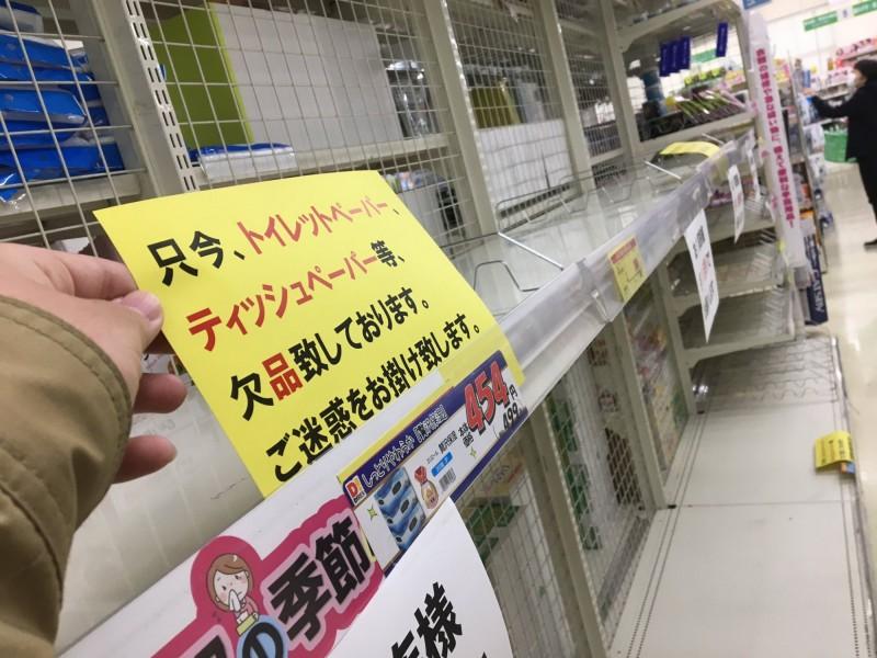 推特一名日本人表示,熊本縣大津町的超市幾乎都買不到面紙和衛生紙了。(圖擷自iketamakun@Twitter)