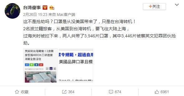 原來中國網友所謂的「台灣刻意攔截口罩」是指,台灣關務署23日從2名未依規定將口罩「存關」再入境的波蘭籍旅客身上沒入的3446片口罩。(圖擷取自微博)