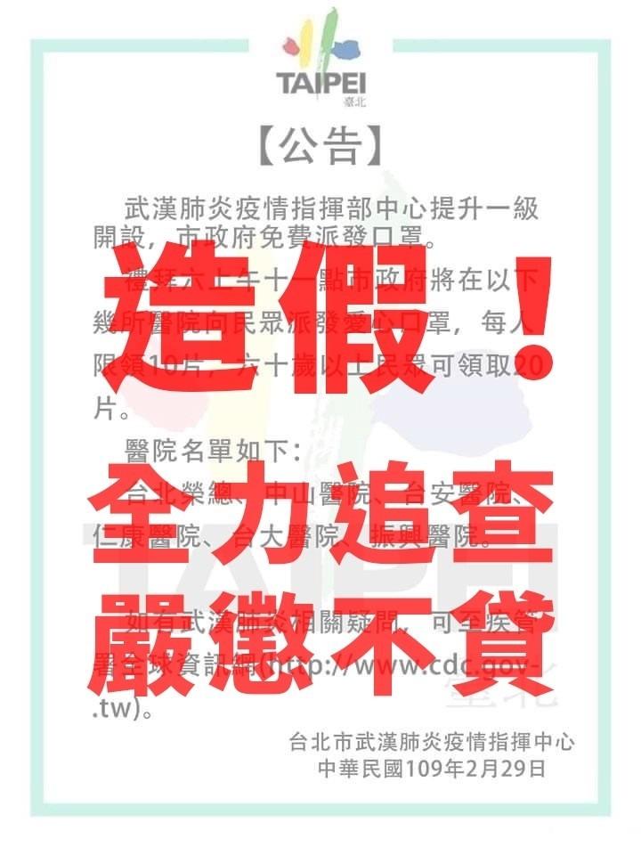 台北市政府遭人冒用形象識別標誌發布防疫公告,謊稱29日將在指定醫院免費派發愛心口罩給民眾,對此,市府已嚴正澄清是假消息,並移送警方追查造謠者。(圖由台北市政府提供)