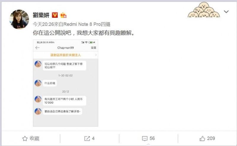 劉樂妍自曝有人開價2小時1萬人民幣找她「開工」,讓中國網友傻眼了。(圖取自劉樂妍微博)