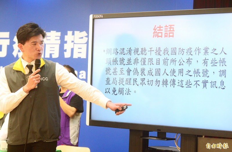 Ministry of Justice Investigation Bureau Deputy Director-General Liu Chia-jung points at a presentation slide warning the public about epidemic disinformation at a news conference at the Central Epidemic Command Center in Taipei yesterday.  Photo: Wang Yi-sung, Taipei Times