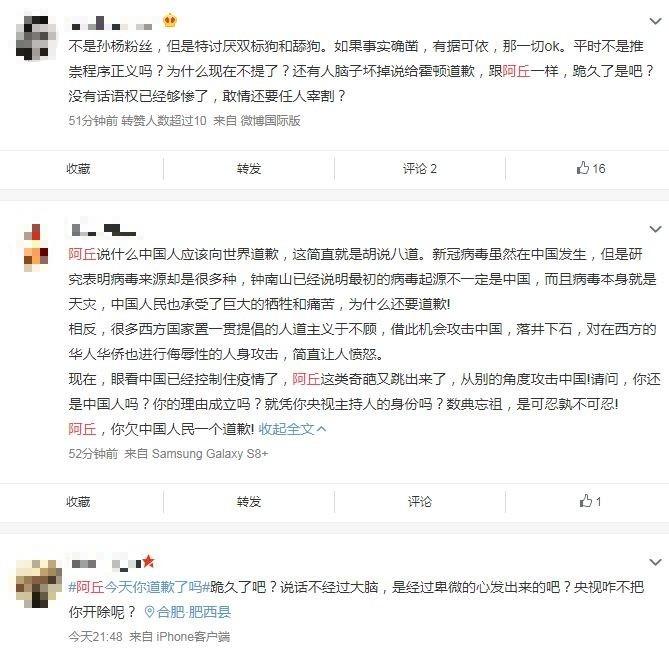 武漢肺炎疫情殃及全求,央視前主持人邱孟煌近日呼籲「中國人應向世界道歉」,竟遭到中國網民大舉出征,還被痛批「賣國賊」、「辱華」、「敗類」;對此,美國對中問題專家曹雅學表示,「中國真的有病且病得不輕」。(圖擷自微博)