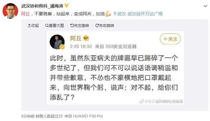 中國央視前主持人邱孟煌20日在微博上,對《華爾街日報》社論刊登「中國是真正的亞洲病夫」一文發表看法,他表示,中國人能否說話語調稍溫和並帶些歉意,向世界鞠躬道歉,最後貼文已被刪除。(圖擷自微博)