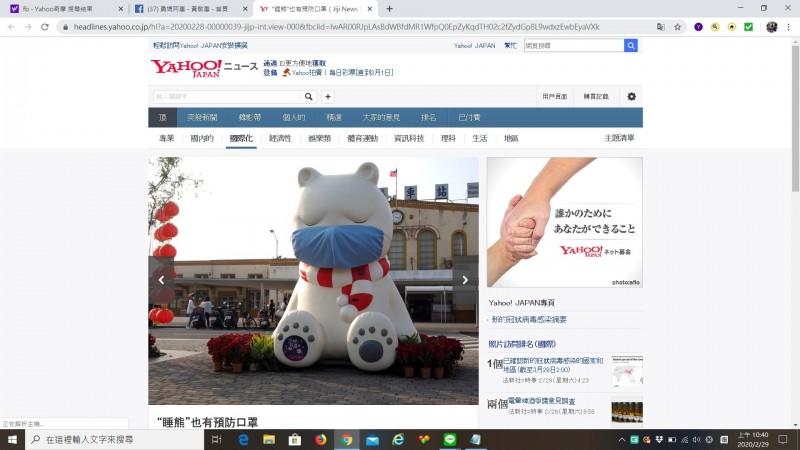 日本Yahoo雅虎首頁「睡熊也有預防口罩」引述報導。(網頁已翻成中文)。(記者丁偉杰翻攝)