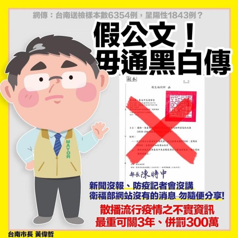 台南市長黃偉哲在臉書PO文,呼籲全民抗疫抗謠言。(擷自臉書)