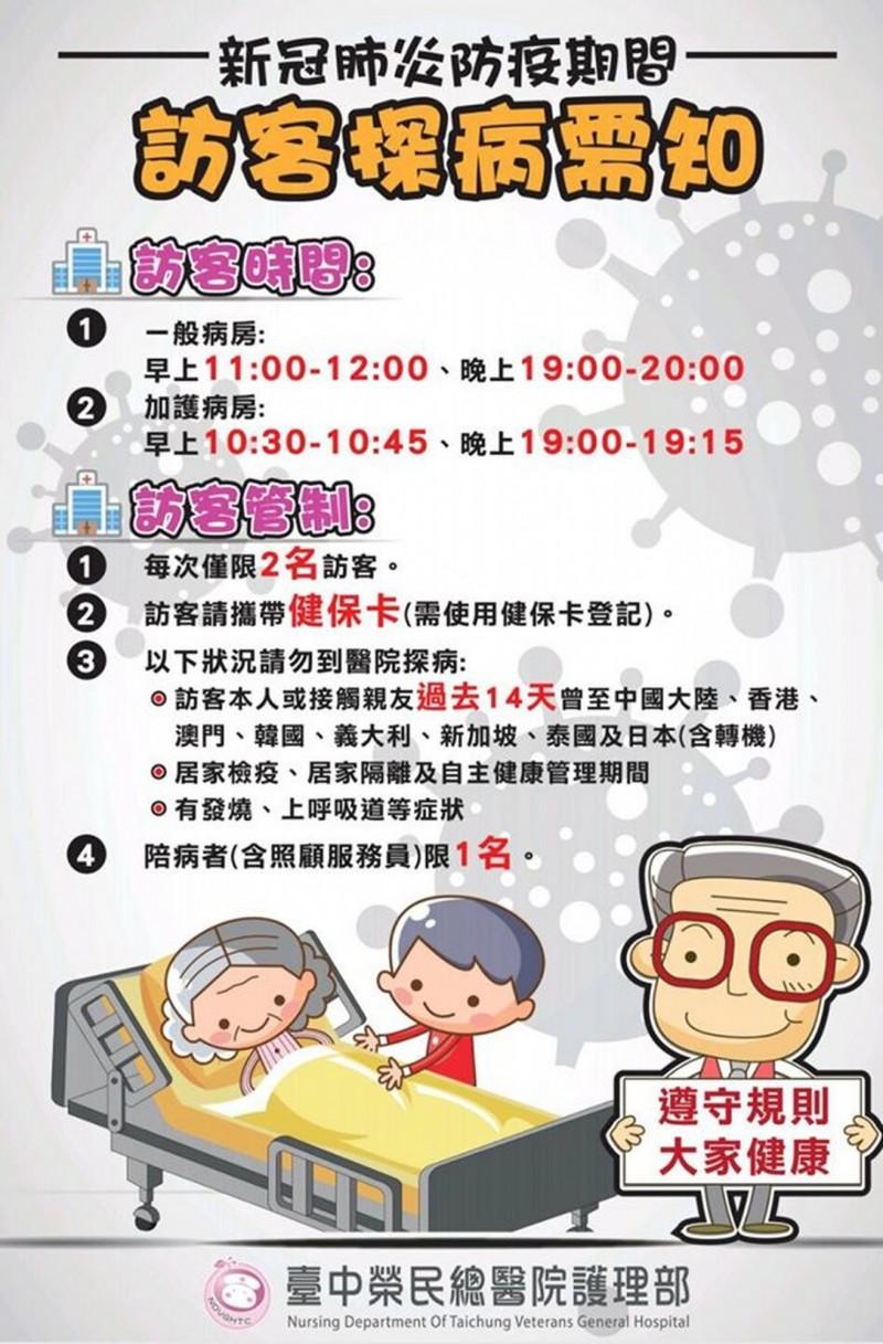 台中榮總限制病房訪客時段,訪客須攜帶健保卡查核。(記者蔡淑媛翻攝)