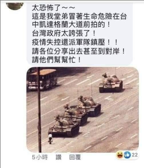 網傳台灣政府開坦克鎮壓謠言,使用的是六四天安門坦克人照片。(圖片取自網路)