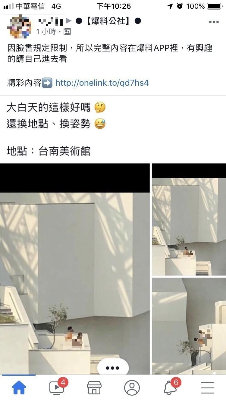 臉書社群「爆料公社」貼文疑似1對男女疑似在南美館上演活春宮,引發網友熱議。(圖翻攝自「爆料公社」)