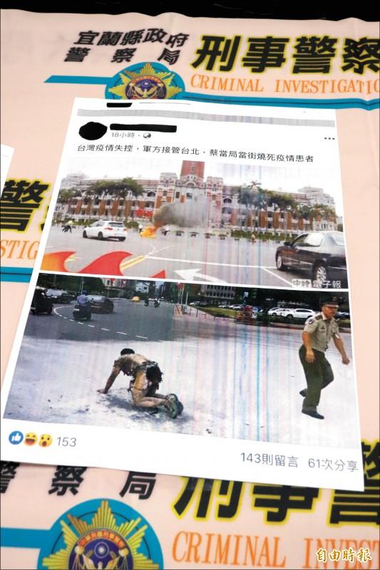 新北市廿五歲莊姓男子涉嫌在臉書社團貼文指出「台灣疫情失控」等不實謠言,昨被警方循線逮捕,並依上月廿七日實施的武漢肺炎特別條例送辦。(記者林敬倫攝)