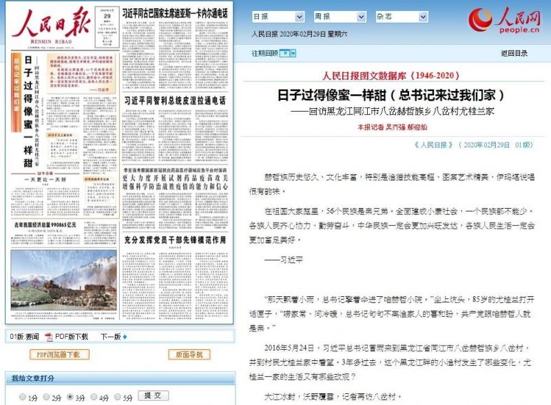 《人民日報》是中共中央委員轄下的機關報,文章和報導被中國上千萬名黨員視為黨的最高方針路線,頭版不僅是黨員們的指路明燈,也是中共對輿論引導的重要工作。(圖擷自人民網)