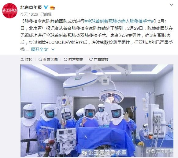 中國北京官媒今日傳出,有名男子因感染病毒導致肺部嚴重受損,近日完成雙肺移植手術,是肺炎病患肺部移植成功的全球首例;對此,許多網友聞訊後都驚恐質疑,「肺哪裡來的?」(圖擷取自微博)