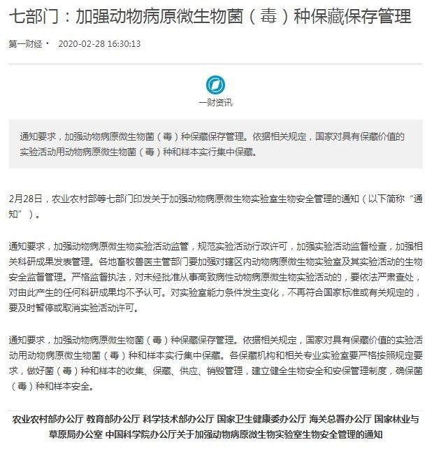 中國農業農村部、國家衛健委與中國科學院等七個部門,在2月28日聯合發佈通知,要求任何單位和個人未經批准,不得從事高致病性動物病原微生物實驗活動、不得保藏高致病性病原微生物菌(毒)種和樣本。(圖擷自一財網網站)