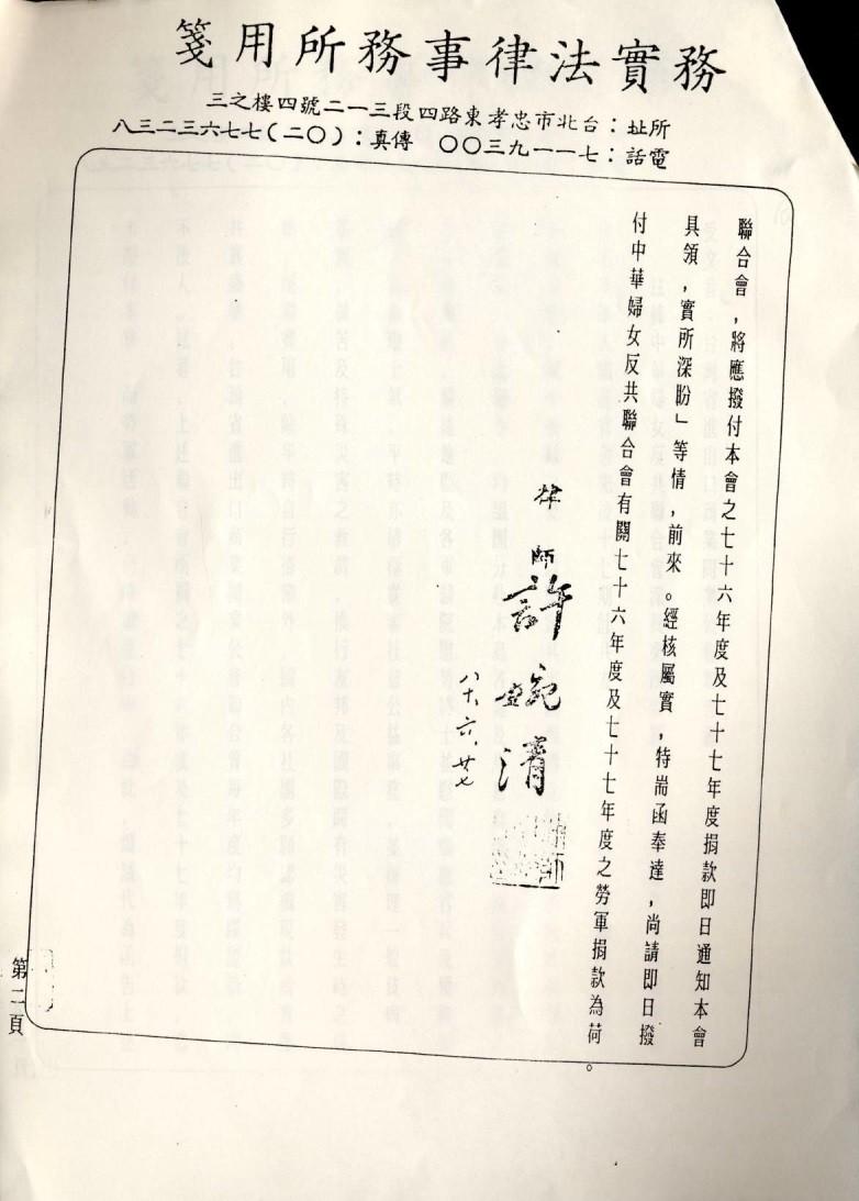 黨產會公布,台灣省進出口商業同業公會當年拒繳勞軍捐,婦聯會一度委託律師發函向其催繳。(記者陳鈺馥翻攝)