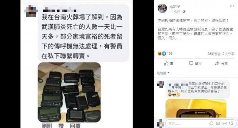 王定宇在臉書發現有中國網友造謠,痛斥這樣的行為不僅惡劣,還很低能。(圖取自王定宇臉書)