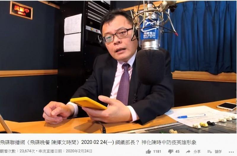 挺韓名嘴陳揮文(見圖)日前在廣播節目上酸政府,認為讓「鑽石公主號」乘客以全副武裝來做檢疫是做秀作過頭。(圖取自飛碟聯播網YouTube)