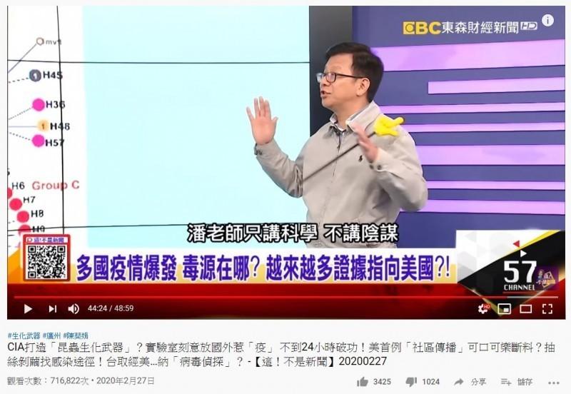 潘懷宗(見圖)在談話節目「這!不是新聞」上「講解」武漢肺炎病毒的基因序列與病毒起源,更推測病毒從美國來,言論一出引發不少質疑與批評。(圖擷取自「這!不是新聞」YouTube)