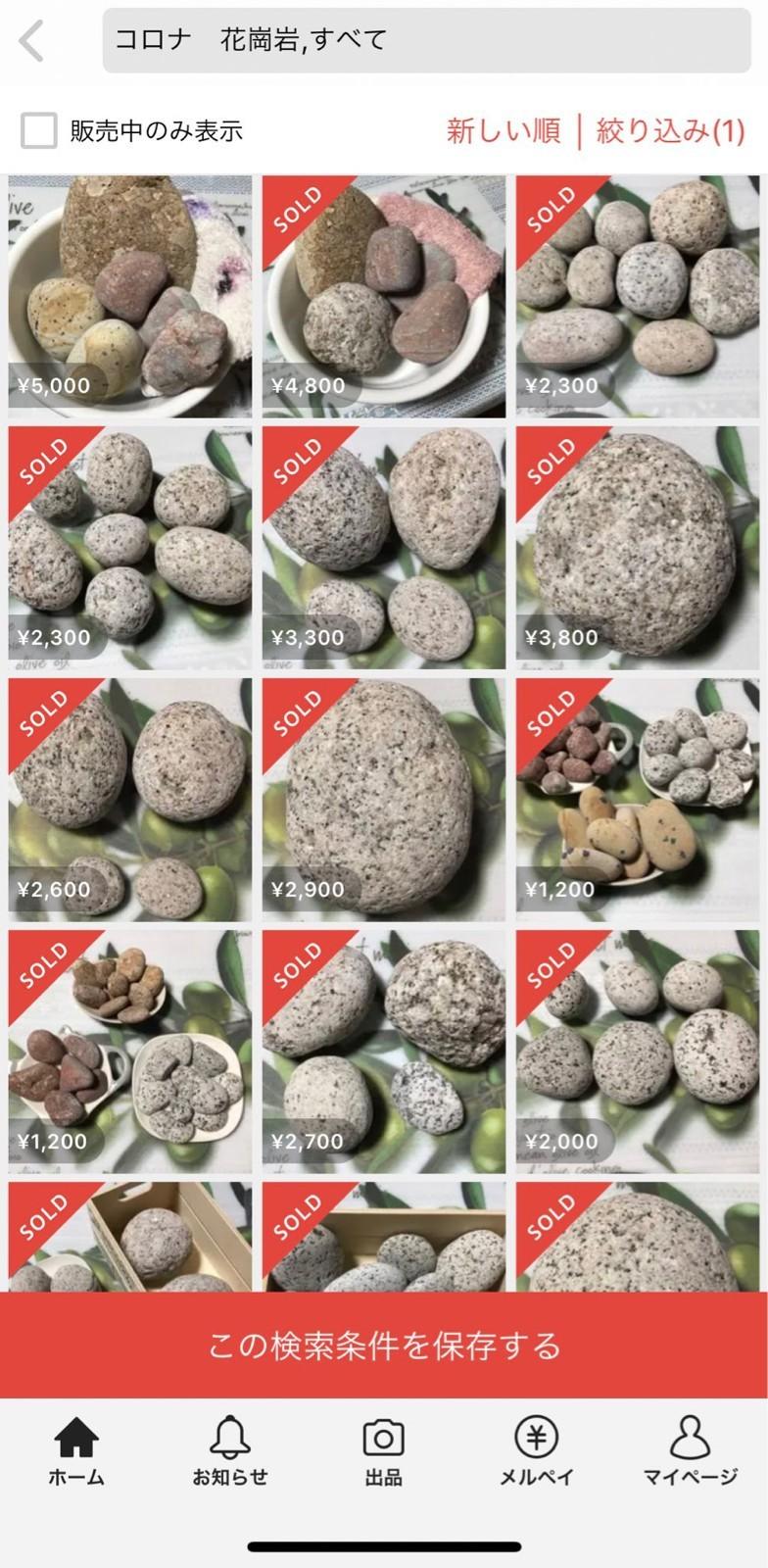 有人發現,日本網購平台上出現大量標榜能對抗武漢肺炎的高價花崗岩。(圖擷自neuro_gucci@Twitter)