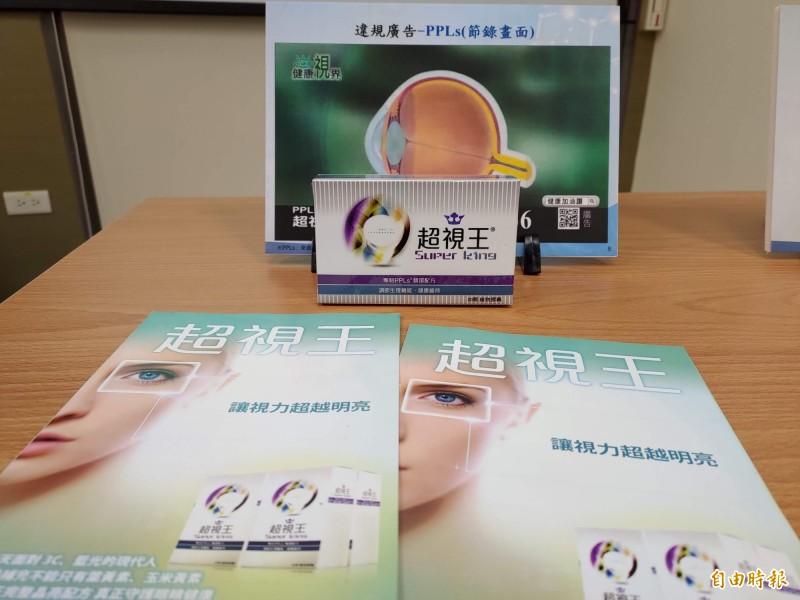違規廣告第一名「PPLS」產品,被罰130次。(記者吳亮儀攝)